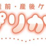 【産後すいな整体・お客様の声】パンツが2サイズダウンしてびっくり!!
