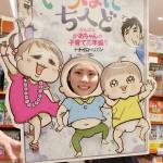 産後ママ・パパ必読マンガ!ナナイロペリカンさんサイン会!!