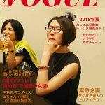 名古屋で雑誌の表紙になりました。旅行の色々♪