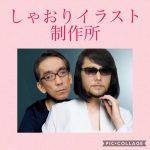 稼ぎ頭をプロデュース!終了と名古屋ホタテ会中止のお知らせ。
